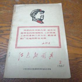 红色新闻兵 1967.2