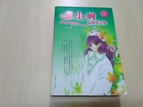 張小嫻最新散文集 珍藏版