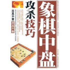 象棋中盘攻杀技巧(珍藏版)