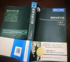 精神分析引论(英汉对照):英语大书虫世界文学名著文库
