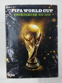 世界杯官方纪录片全集 1930——2006(15张碟全)