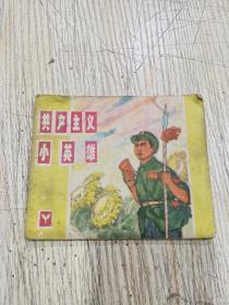 连环画《共产主义小英雄》71年1印