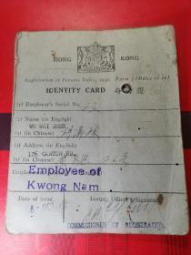 50年代【香港老身份证】。品如图。A