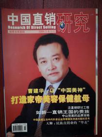 中国直销研究2004封面曹建华,中国直销问题全景透视,全彩铜版