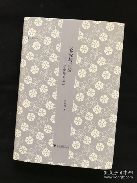 中研院院士李欧梵教授签名    苍凉与世故: 张爱玲的启示