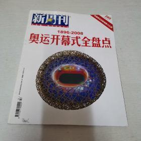 新周刊 2008年15期【总第280期】【大16开平装】【113】