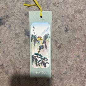 书签-中国泰山(南天门)
