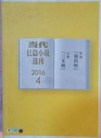 《当代•长篇小说选刊》2016年第4期(张炜《独药师》吕铮《三叉戟》)