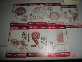 中国铁通电话卡 :龙九子 系列(7枚合售  详见图片描述)