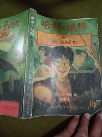 哈利波特与火焰杯