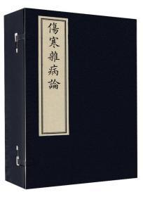 伤寒杂病论(16开线装 全一函四册)