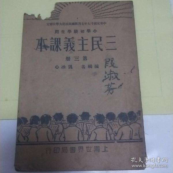 民国20年大学院审定《三民主义课本》第三册