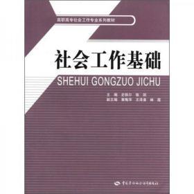 高职高专社会工作专业系列教材:社会工作基础