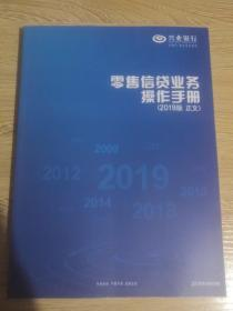 零售信贷业务操作手册(2019版)
