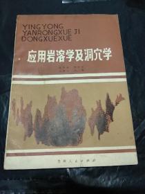 (正版原版)应用岩溶学及洞穴学(全网仅此一本)
