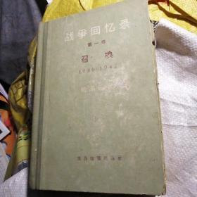 战争回忆录 第一卷