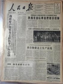 《人民日报》1961年5月5日   雷锋专题    苦孩子成长为优秀人民战士