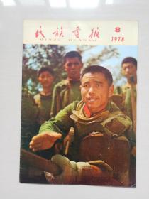 老期刊老杂志:《民族画报》1978年第8期,1978.8,本期作品有《少数民族电影重放光彩》