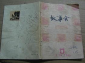 故事会(1979年——1994年)合计47本