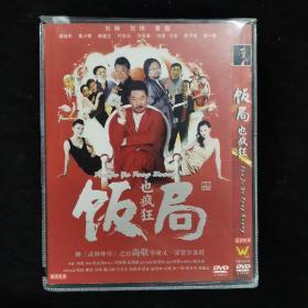 影视光盘542【饭局也疯狂】一张DVD