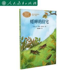 统编版语文教材配套阅读 课外 课文作家作品系列 蟋蟀的住宅 四年级上册