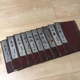 安永校正版《四书集注》10册全,大字墨浓,阅读舒适。安永2年(1773年)和刻版