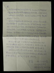 开国元帅陈毅之子、曾任中国人民对外友好协会会长 陈昊苏 1992年致秦-昭(夫人)家书一通一页(此信为陈昊苏出访吉尔吉斯斯坦等中亚四国行程结束预备返程之际,提到其在吉尔吉斯斯坦受到了最隆重的待遇等事) HXTX312653