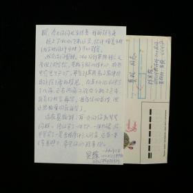 开国元帅陈毅之子、曾任中国人民对外友好协会会长 陈昊苏 1990年致秦-昭(夫人)家书一通一页 附实寄封(此信写于陈昊苏结束访问苏联回国当天) HXTX312655