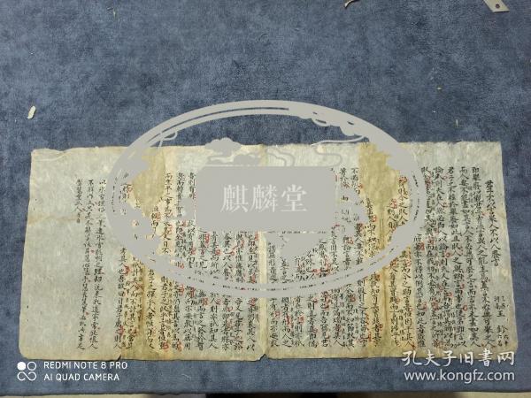 清代     河南       王鉁古籍文章《君子不以言举人不以人废言》                   乙酉   六十六名