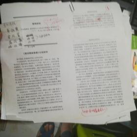 藏园群书校勘跋识录(中华书局出版校定样稿)全874页内有修改1000多处重约2公斤