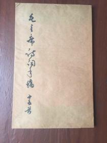 稀见软精装本:毛主席诗词手稿十五首(8开软精装带书衣、扉页毛标准像