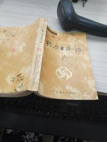 标准日本语初级2