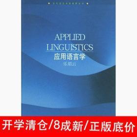 应用语言学乐眉云南京师范大学出版社9787810472883