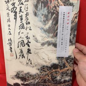 中国书画近现代名家作品 (同上一款)专场一 西冷印社绍兴2016年春季拍卖会