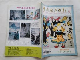 中国校外教育(1999年第8期)16开