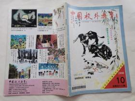 中国校外教育(1998年第10期)中国少年儿童校外活动指南.16开