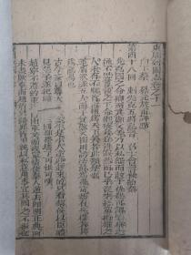 东周列国志(卷十一)