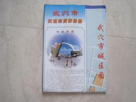 武穴市交通商贸旅游图(2002年4月1版1印,2开)(84119)