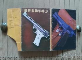 世界名牌手枪 1明信片 明信片【8张】