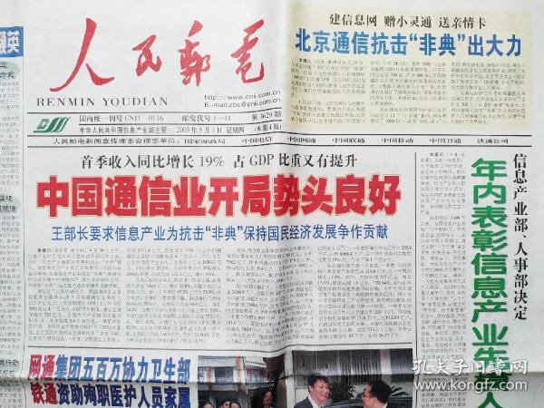 《人民邮电》抗击非典的2003年5月份第1.2.9.14.16.23.27.30期,共8期。今天的情形与17年前的抗击非典,竟然如此相似。当年的新闻已经成为历史,今天的新闻也将成为历史。