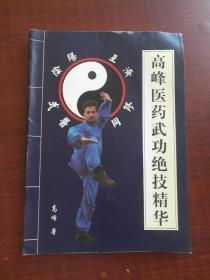 高峰医药武功绝技精华