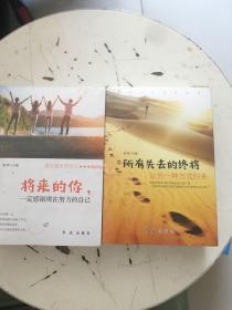 你的人生终将绽放 全4册 . 遇见最好的自己 全4册 (8本合售。全新塑封)