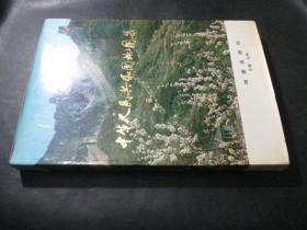 中华人民共和国地图集 8开