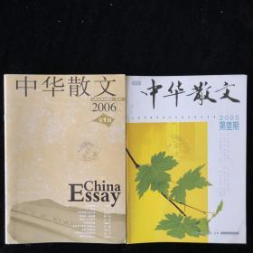 《中华散文》月刊散装本2005年1-12期,2006年1-5、7-12期,计23期合售