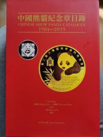 中国熊猫纪念章目录