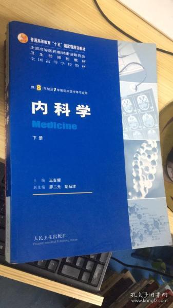 内科学(上下册):供8年制及7年制临床医学等专业用