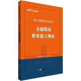 中公教育2020银行招聘考试轻松学:金题精练职业能力测验