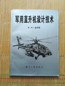 军用直升机设计技术