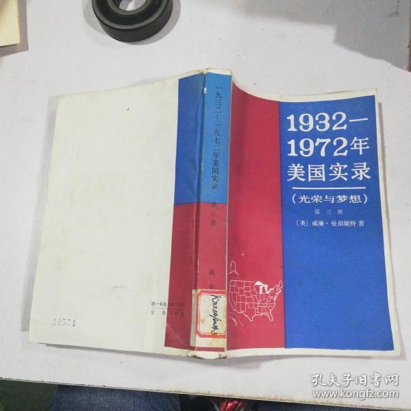 1932-1972年美国实录 光荣与梦想 三