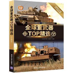 全球武器精选系列:全球重武器TOP精选(珍藏版)
